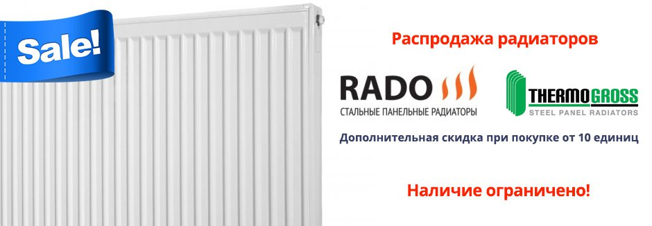 Rado_Thermogross_rus